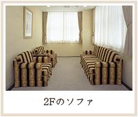 2Fのソファ
