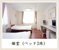 個室(ベッド2床)