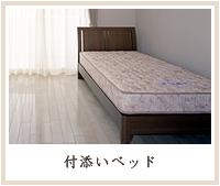 付添いベッド