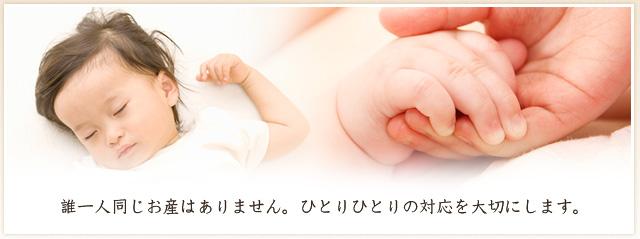誰一人同じお産はありません。ひとりひとりの対応を大切にします。