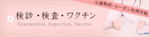 検診・検査・ワクチン