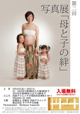 第2回写真展「母と子の絆」8/21-23