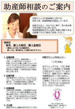 豊田市産婦人科 内田クリニック 助産師相談