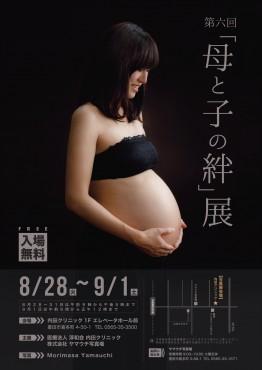 豊田市産婦人科 内田クリニック マタニティ写真 第六回「母と子の絆」展